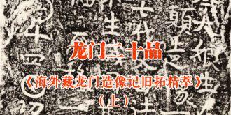 龙门二十品:海外藏龙门造像记旧拓精萃(上)