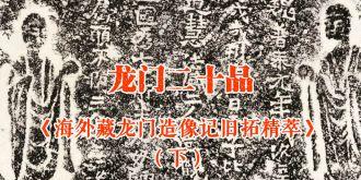 龙门二十品:海外藏龙门造像记旧拓精萃(下)