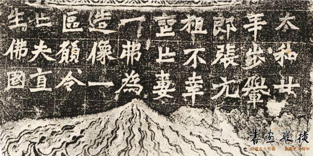 [汉代] 龙门石窟拓片--1923年  (22)_副本