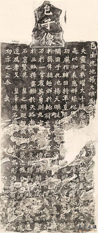 [汉代] 龙门石窟拓片--1923年  (389) - 副本_副本