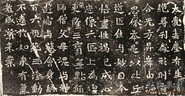 [汉代] 龙门石窟拓片--1923年  (319)_副本a