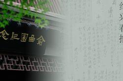 鹤园鱼鸿·吴昌硕、俞樾致洪尔振父子信札专场