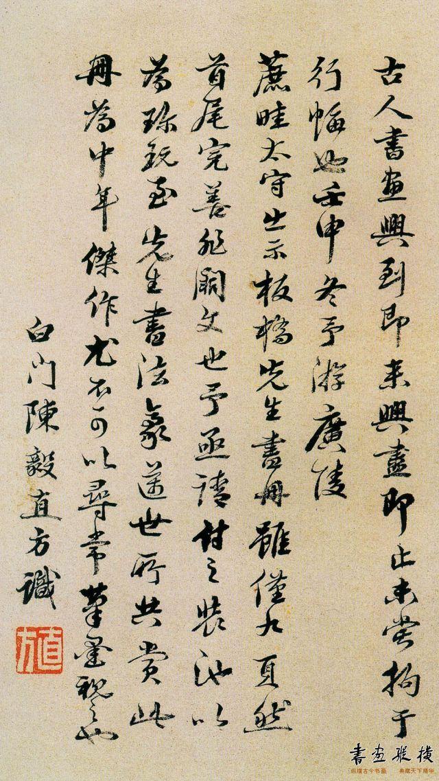 清 郑燮 坡公小品册 纸本 纵29厘米 横18.2厘米 扬州博物馆藏