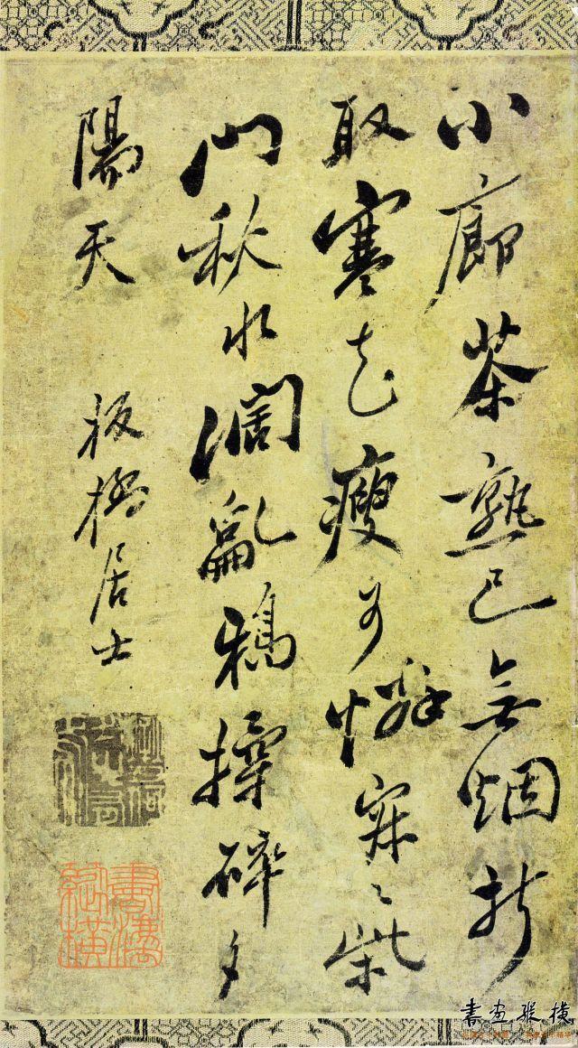 清 郑燮 小廊茶熟 纸本 纵27.2厘米 横16.5厘米 朵云轩藏