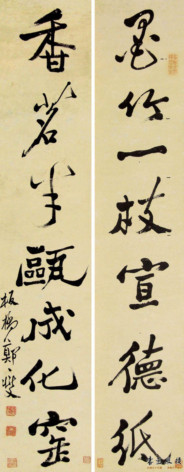 清 郑燮 对联 行书 纸本 纵116厘米 横22cm厘米