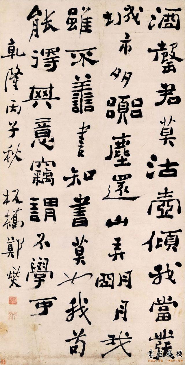 清 郑燮 五言诗轴