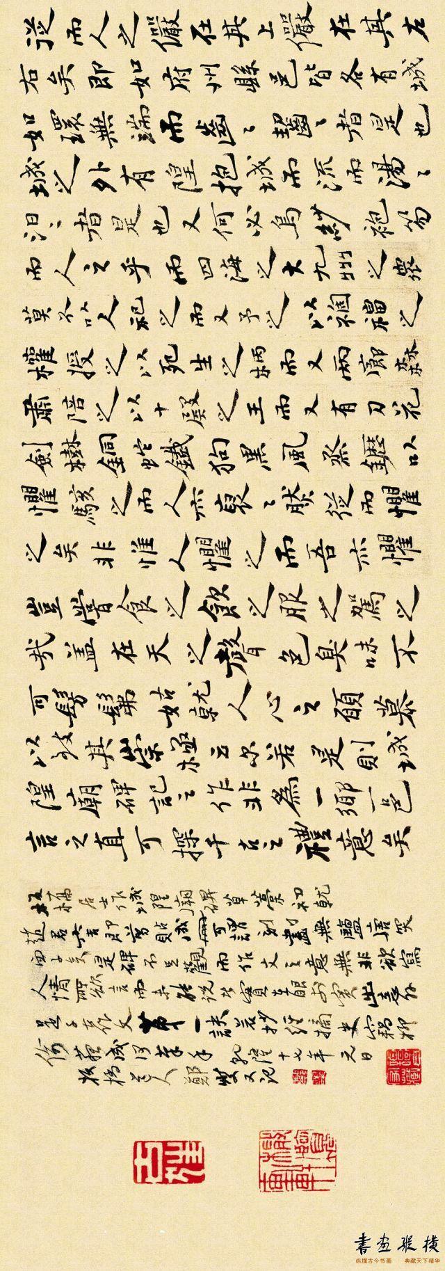 清 郑燮 重修城隍庙碑记