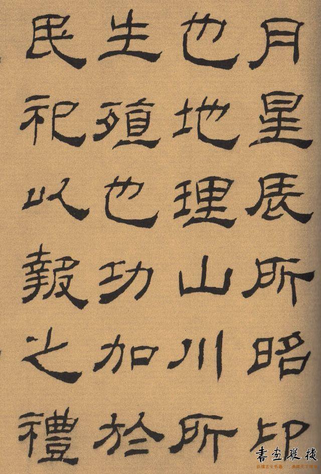 清 高翔 临华山碑 纵20.7厘米 横13.2厘米 天津博物馆藏