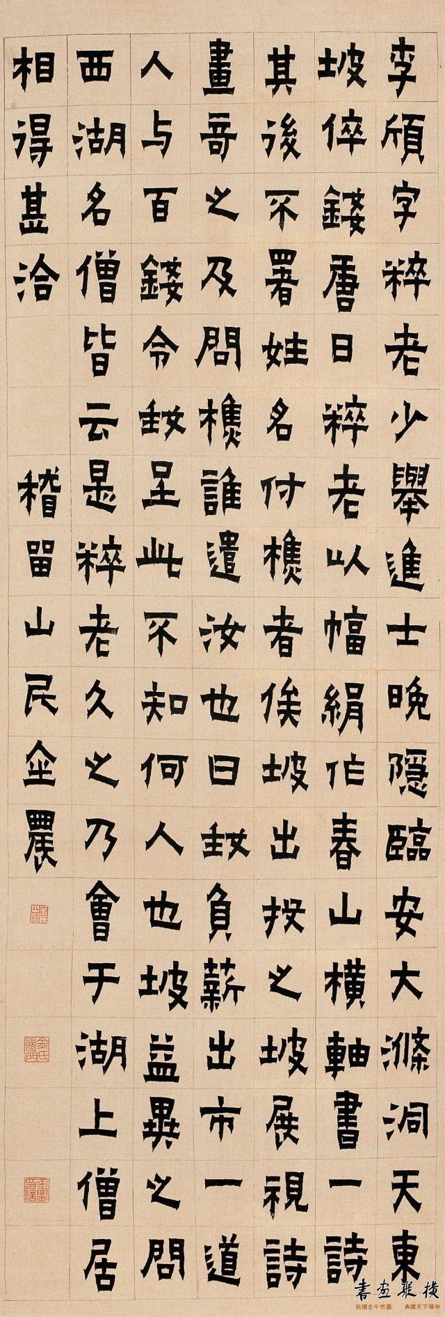 清 金农 金牛岩故事 绢本 1745年作 纵121.2厘米 横149.7厘米