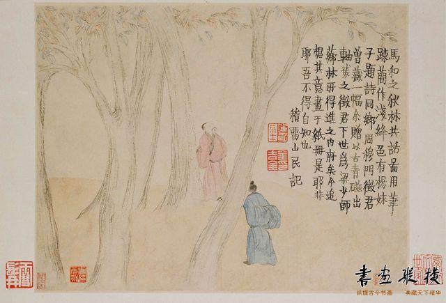 """第三开:画秋林共话,左方自题 8行,款""""稽留山民記""""。钤""""蓮峰居士""""等二印。"""