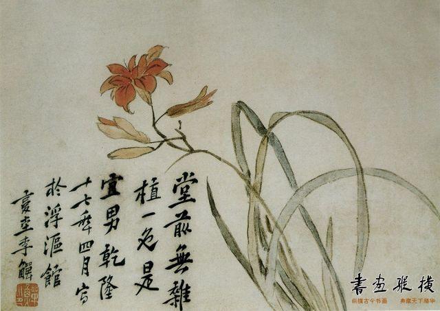 清 李鱓 小品选 (4)