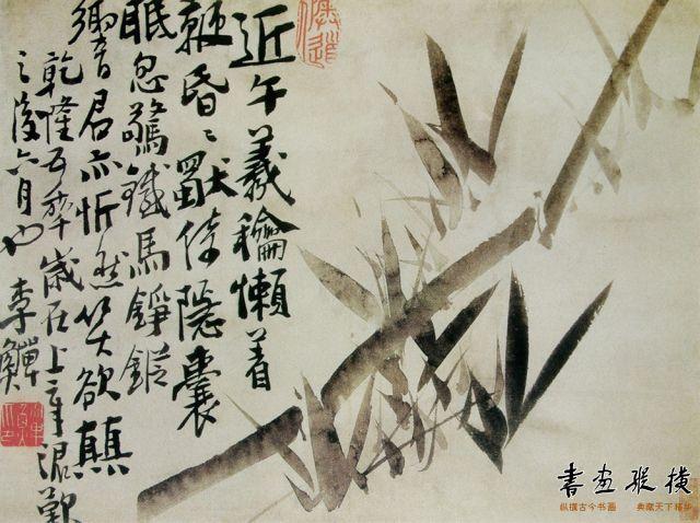 清 李鱓 小品选 (2)