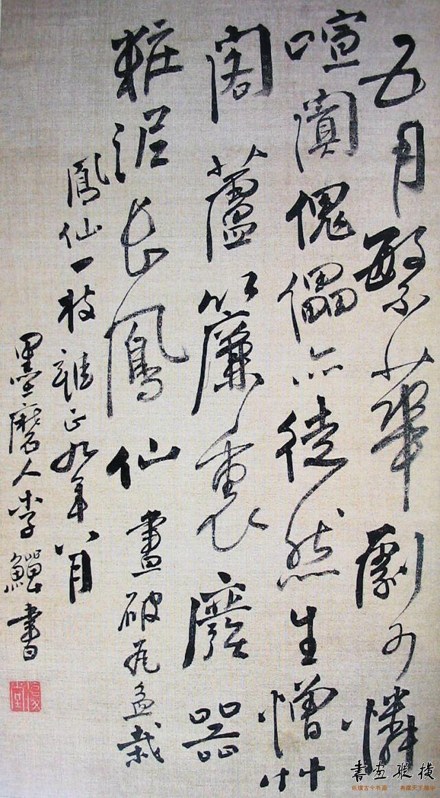 清 李鱓 书法选录 (2)