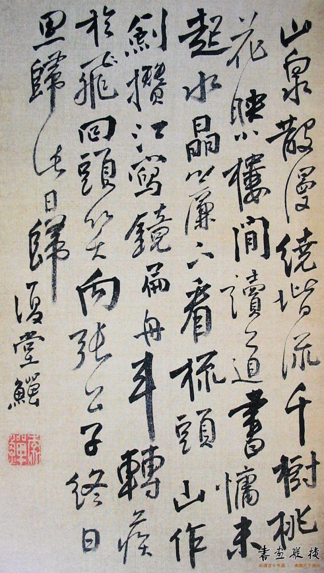 清 李鱓 书法选录 (3)