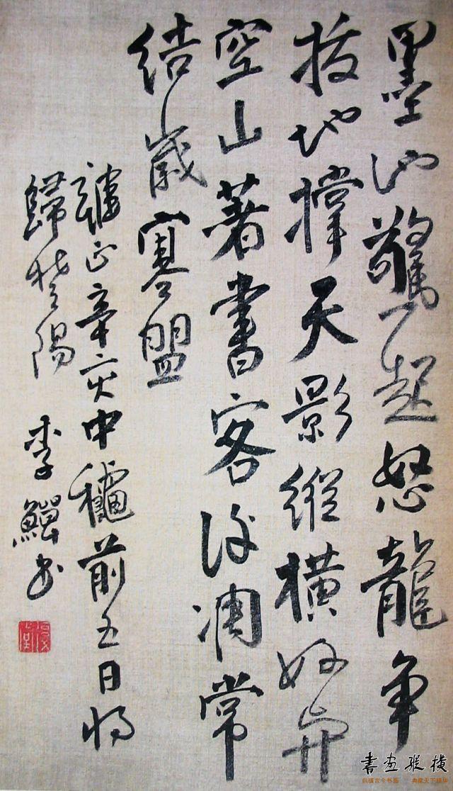 清 李鱓 书法选录 (1)
