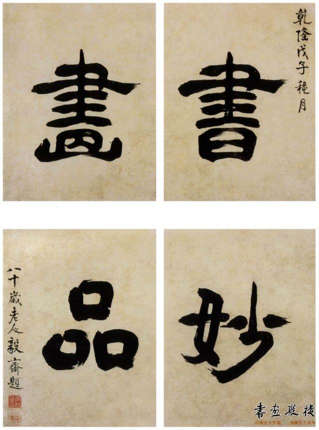清 黄慎 写生山水 诗书合册