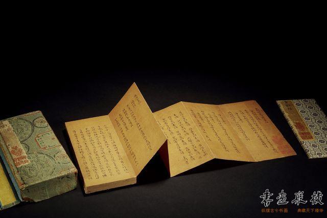 2015西泠春拍 傅山 楷书《金刚经册》成交价1782.5万