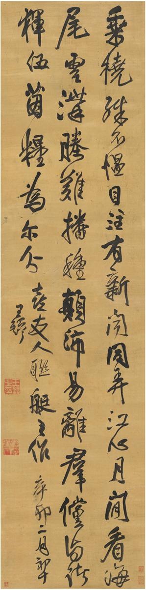 2015西泠秋拍 王铎《行书五言诗》 成交价1920.5万