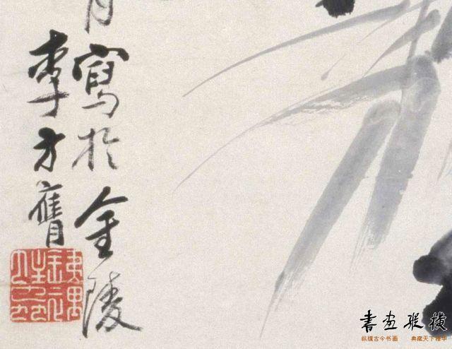 清 李方膺 竹石图 局部