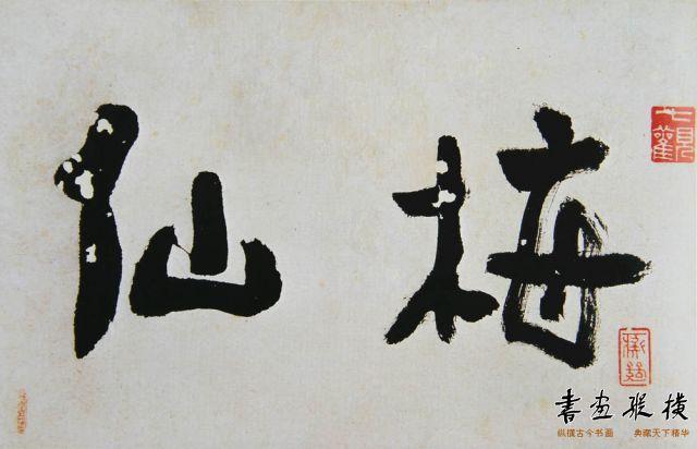 梅仙(顾于观引首题字)