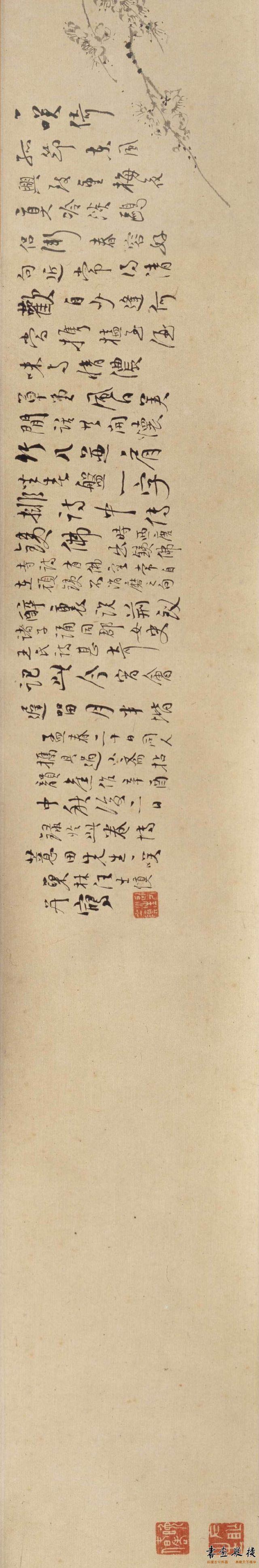 清 汪士慎 墨梅图卷 纸本 墨笔 纵18厘米 横604厘米 故宫博物院藏