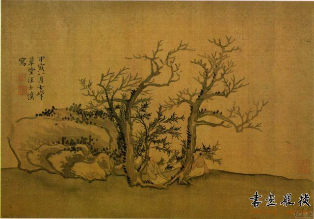 清 汪士慎 山水图册 (1)