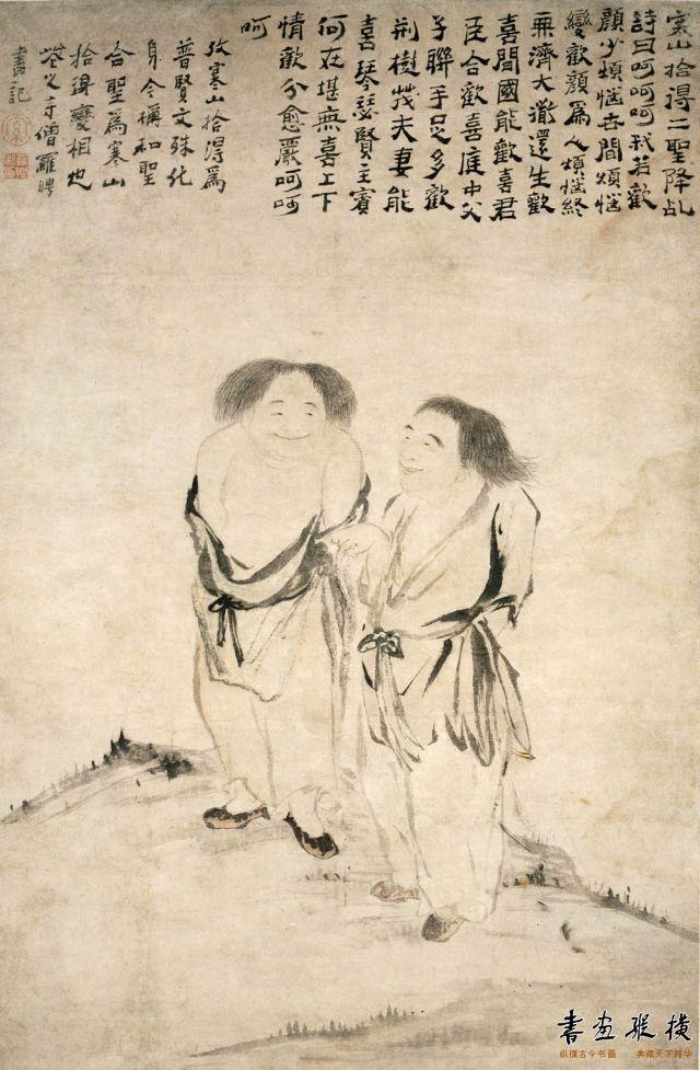 清 罗聘 寒山拾得图 纳尔逊-艾金斯艺术博物馆藏