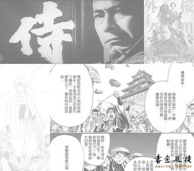 日本漫画及影视作品中关于安政大狱等历史事件的再创作