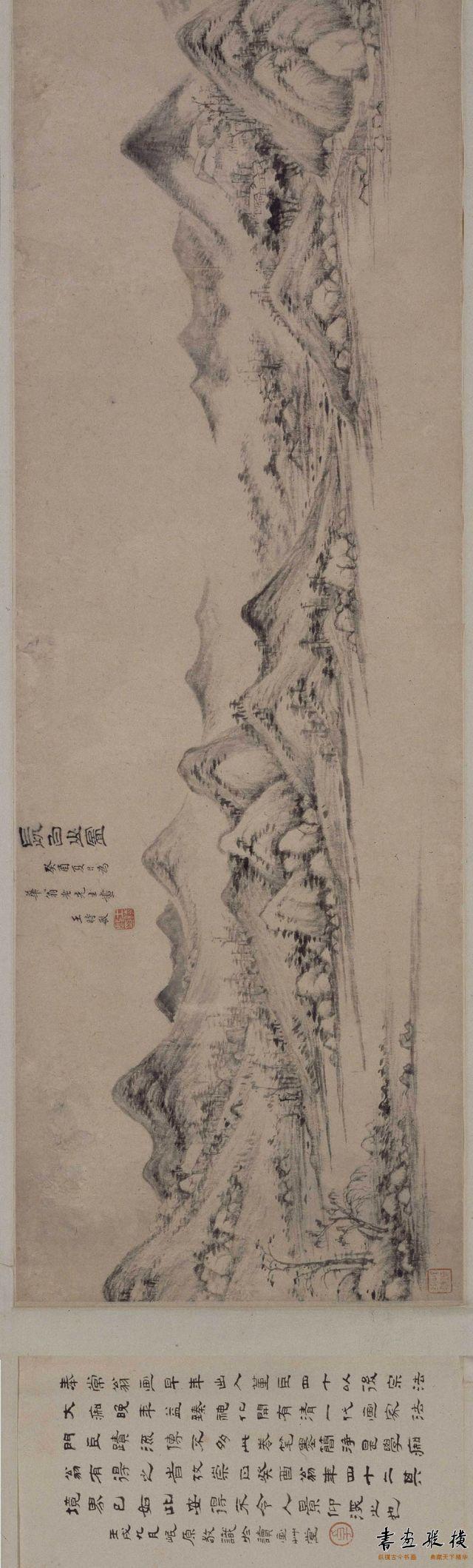 清 王时敏 长白山图卷 纸本 墨笔 纵31.5厘米 横201厘米 故宫博物院藏 002