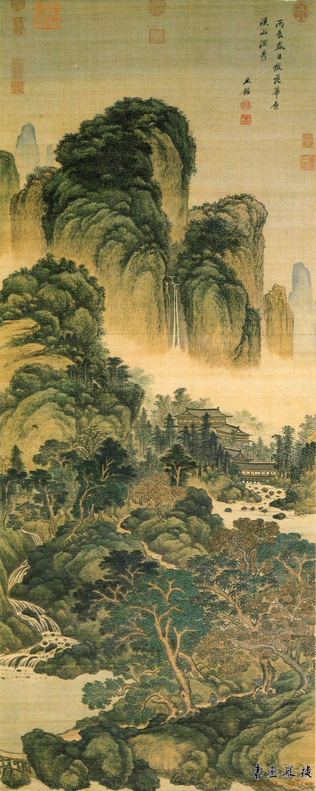 清 王鉴 溪山深秀图轴 台北故宫博物院藏