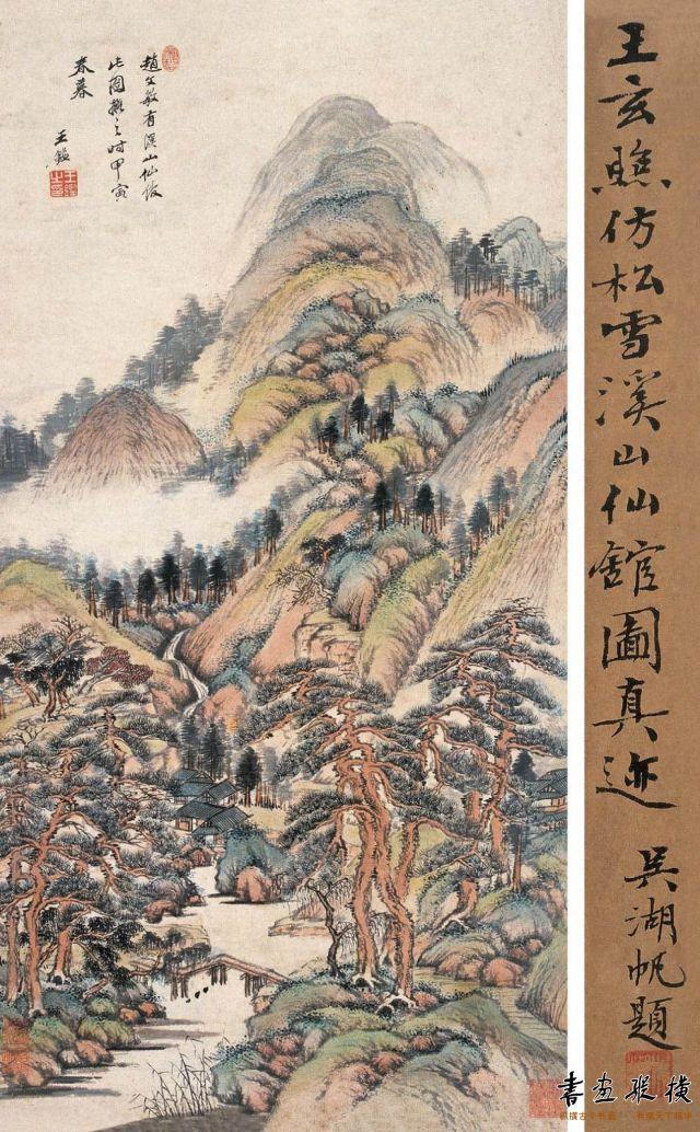 清 王鉴 溪山仙馆图 纸本 设色 纵77.5厘米 横39厘米 拍品