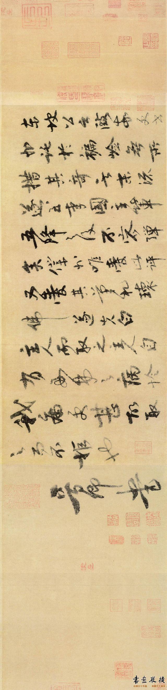 唐 欧阳询 行书千字文(4)