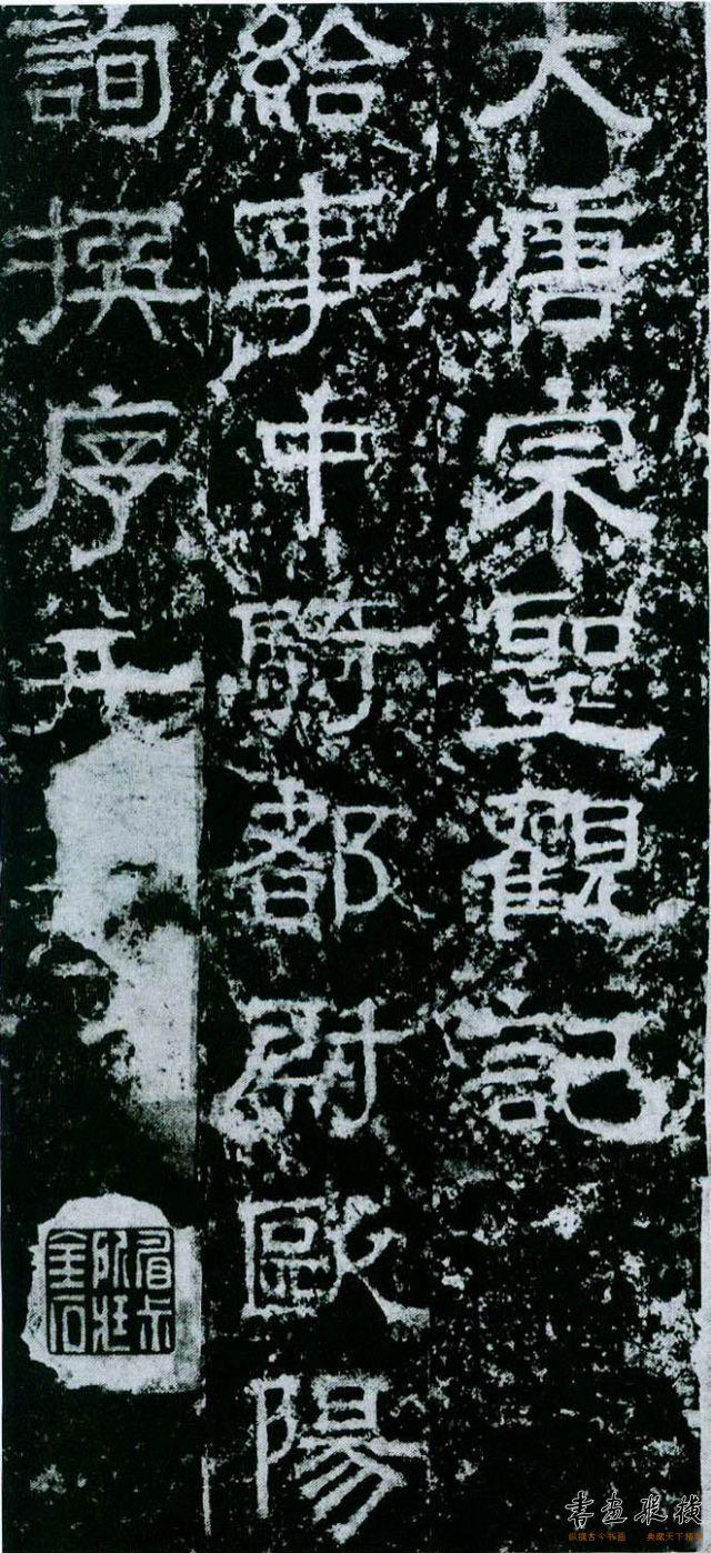 唐欧阳询 大唐宗圣观记 拓本选页 北京论经书诗斋藏