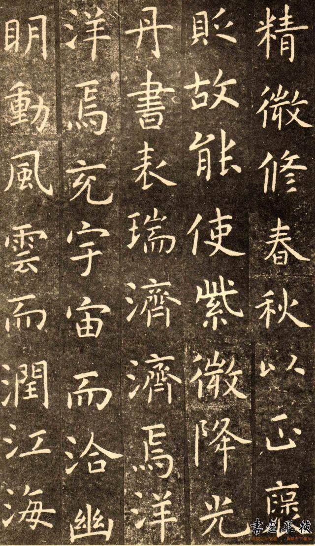 唐 虞世南 孔子庙堂碑 唐拓 选页