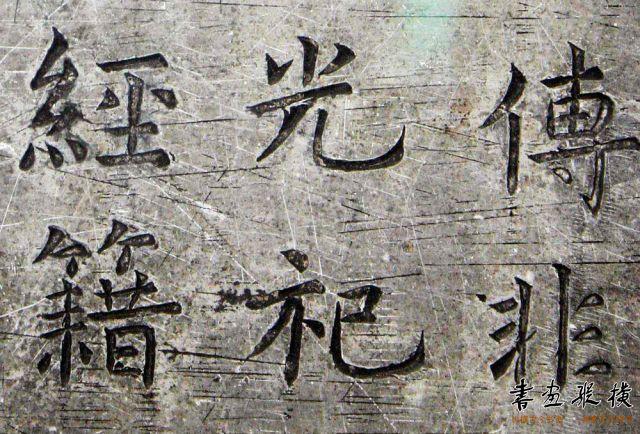 唐虞世南 孔子庙堂碑原石局部 (1)