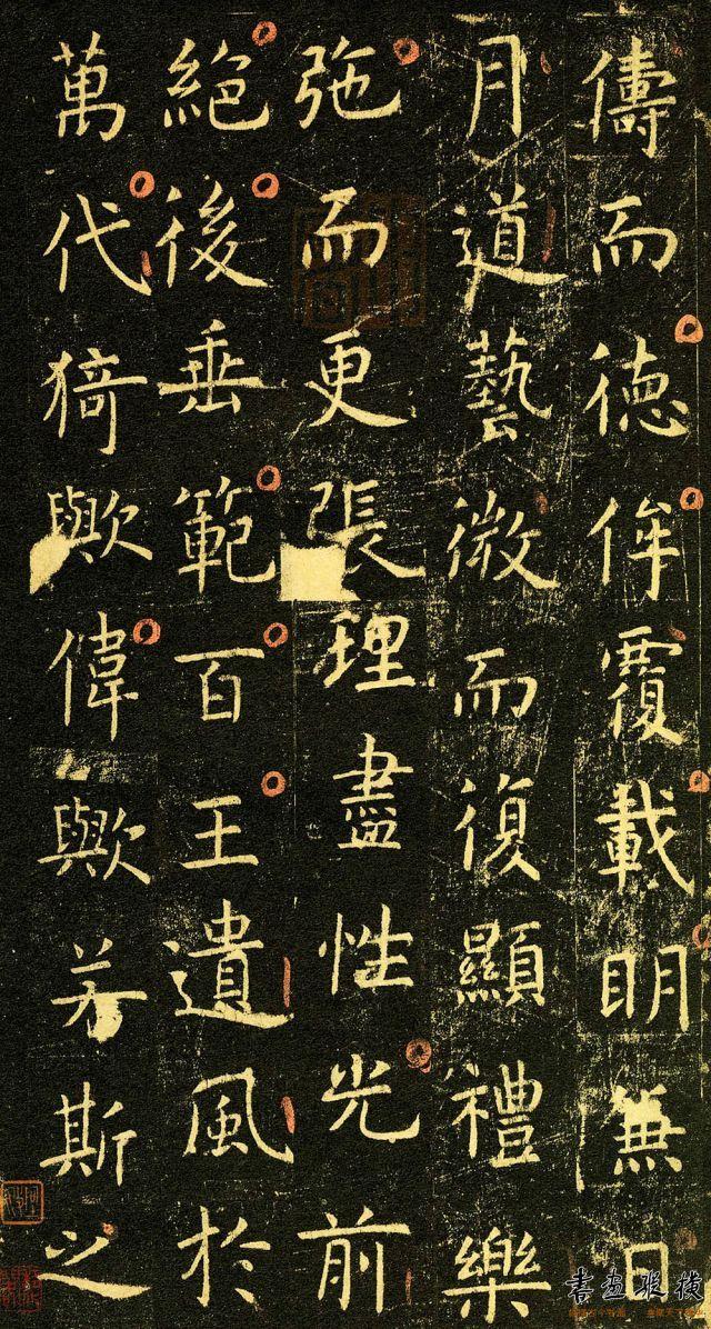 唐 虞世南 孔子庙堂碑 国家图书馆藏(梁启超旧藏) 选页