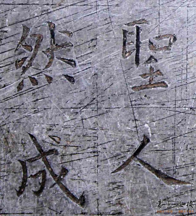 唐虞世南 孔子庙堂碑原石局部 (2)