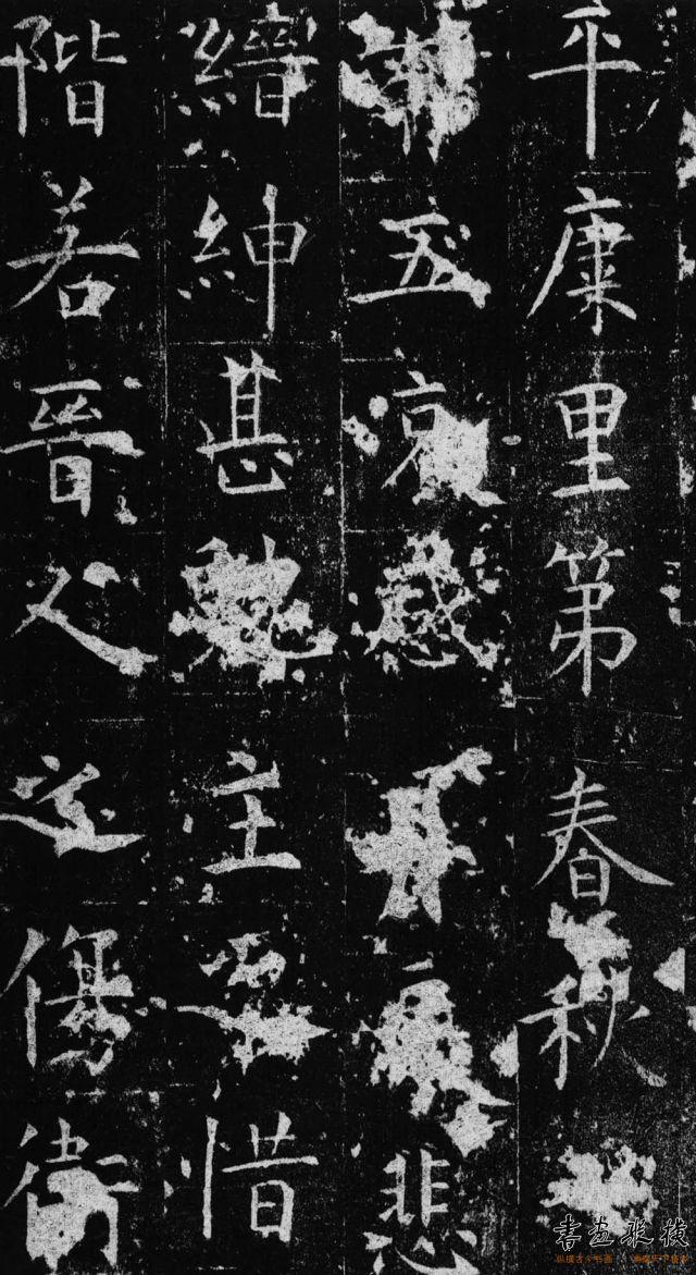唐 虞世南 孔祭酒碑 故宫博物馆藏 李宗瀚旧藏本选页