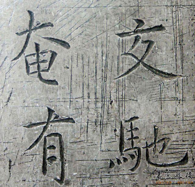 唐虞世南 孔子庙堂碑原石局部 (3)