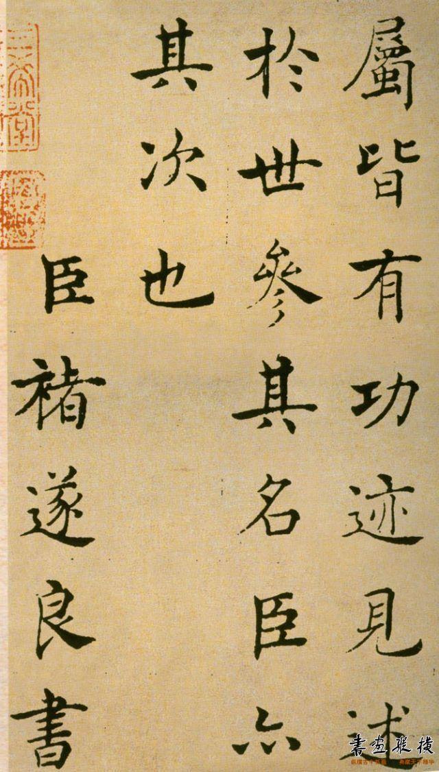 唐 褚遂良(传) 倪宽赞 局部 台北故宫博物馆藏