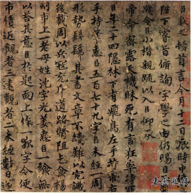 唐 褚遂良 临飞鸟帖 台北故宫博物馆藏 (1)