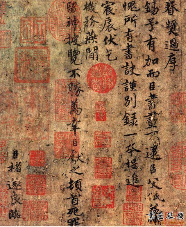 唐 褚遂良 临飞鸟帖 台北故宫博物馆藏 (2)