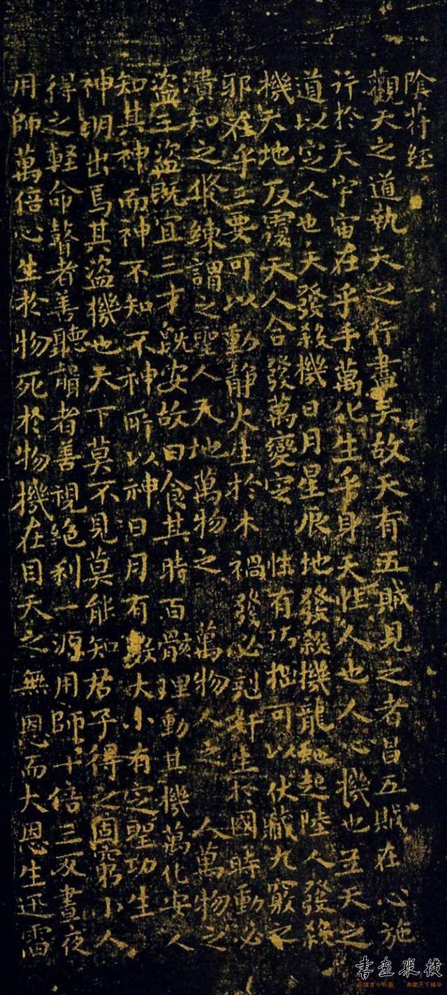唐 褚遂良 阴符经 小楷 (2)