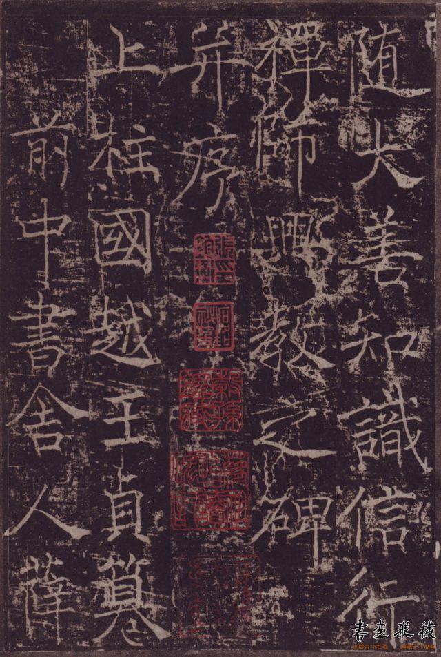 唐 薛稷 信行禅师碑 日本京都大谷大学藏 宋拓孤本 楷书