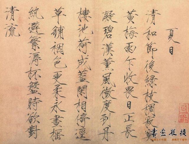 宋 赵佶 夏日诗帖 故宫博物院藏