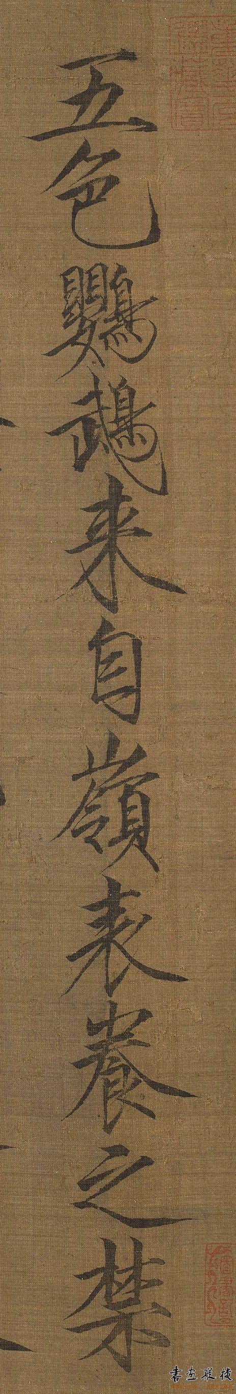 宋 赵佶 题《五色鹦鹉图》 局部