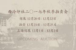 西泠印社(绍兴)二〇一七年秋季拍卖会