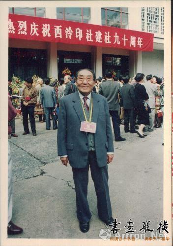 1994年,钱君匋参加西泠印社建社九十周年庆祝活动,继续当选为西泠印社副社长