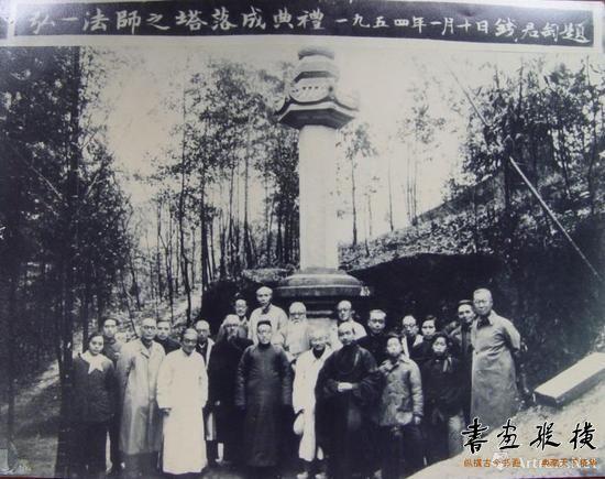 1954年1月,参加杭州弘一法师舍利塔落成典礼。左七为丰子恺、左九前排为钱君匋、左十为马一浮、左十二为广洽法师