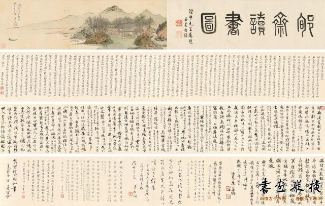 2017西泠秋拍 溥儒(1896~1963) 荀斋读书图